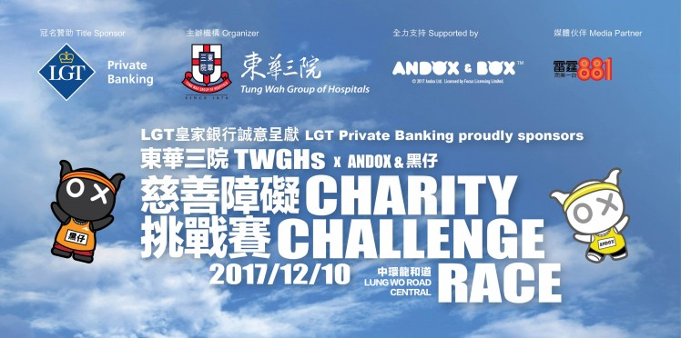 LGT Private Banking proudly sponsors: TWGHs Charity Challenge Race (10.12.2017)