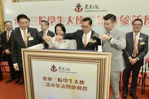 图二为东华三院主席兼名誉校监李鋈麟博士太平绅士(前排右二)和东华三院董事局成员一同主持启动仪式。