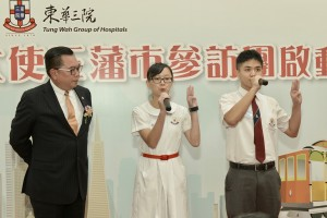 圖四為東華三院主席兼名譽校監李鋈麟博士太平紳士見證宣誓。