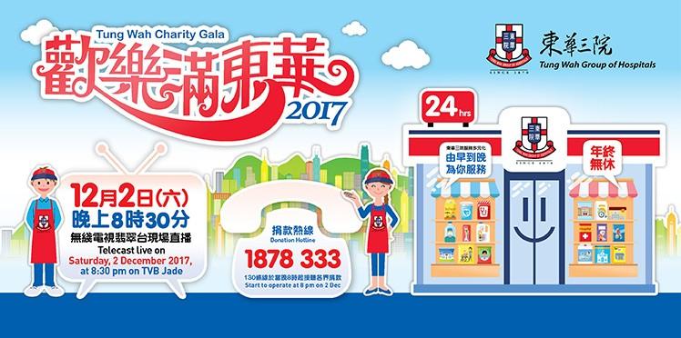 Tung Wah Charity Gala 2017