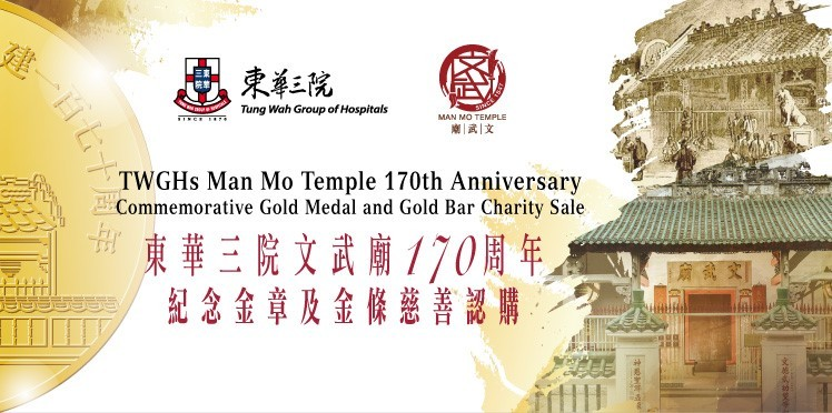TWGHs Man Mo Temple 170th Anniversary Commemorative Gold Medal and Gold Bar Charity Sale