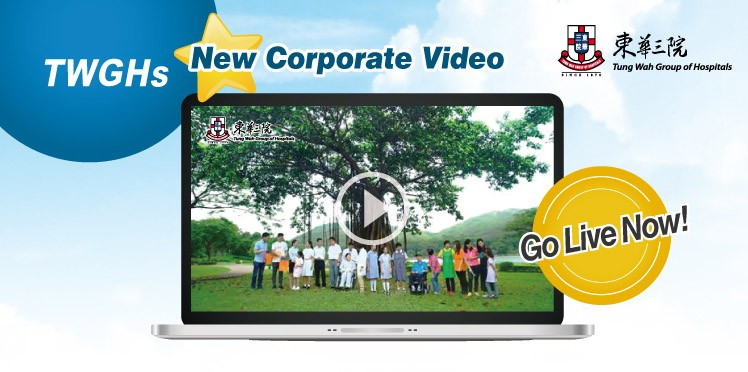TWGHs Corporate Video