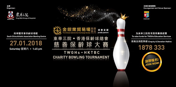 CGSE Charity Fund proudly sponsors: TWGHs.HKTBC Charity Bowling Tournament