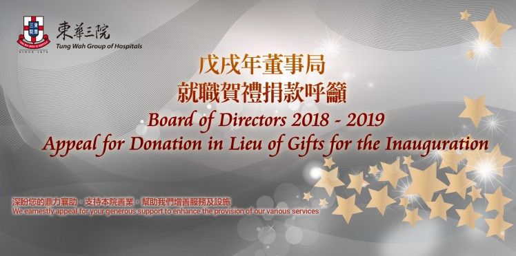 Appeal for Donation in Lieu of Gifts for the Inauguration of the Board of Directors 2018-2019