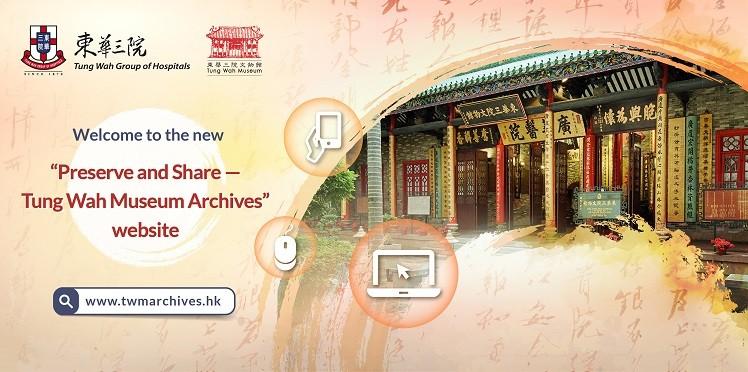 珍藏•分享 東華三院文物館檔案