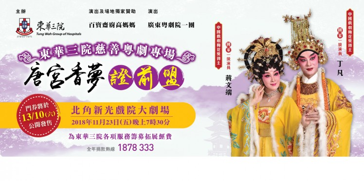 TWGHs Charity Cantonese Opera Show
