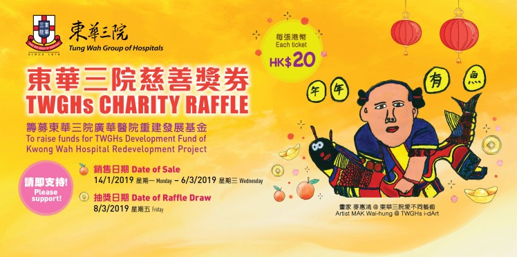 TWGHs Charity Raffle (8.3.2019)