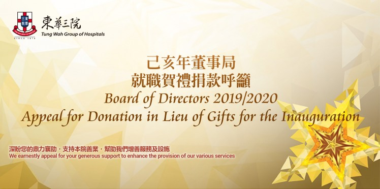 Appeal for Donation in Lieu of Gifts for the Inauguration of the Board of Directors 2019/2020