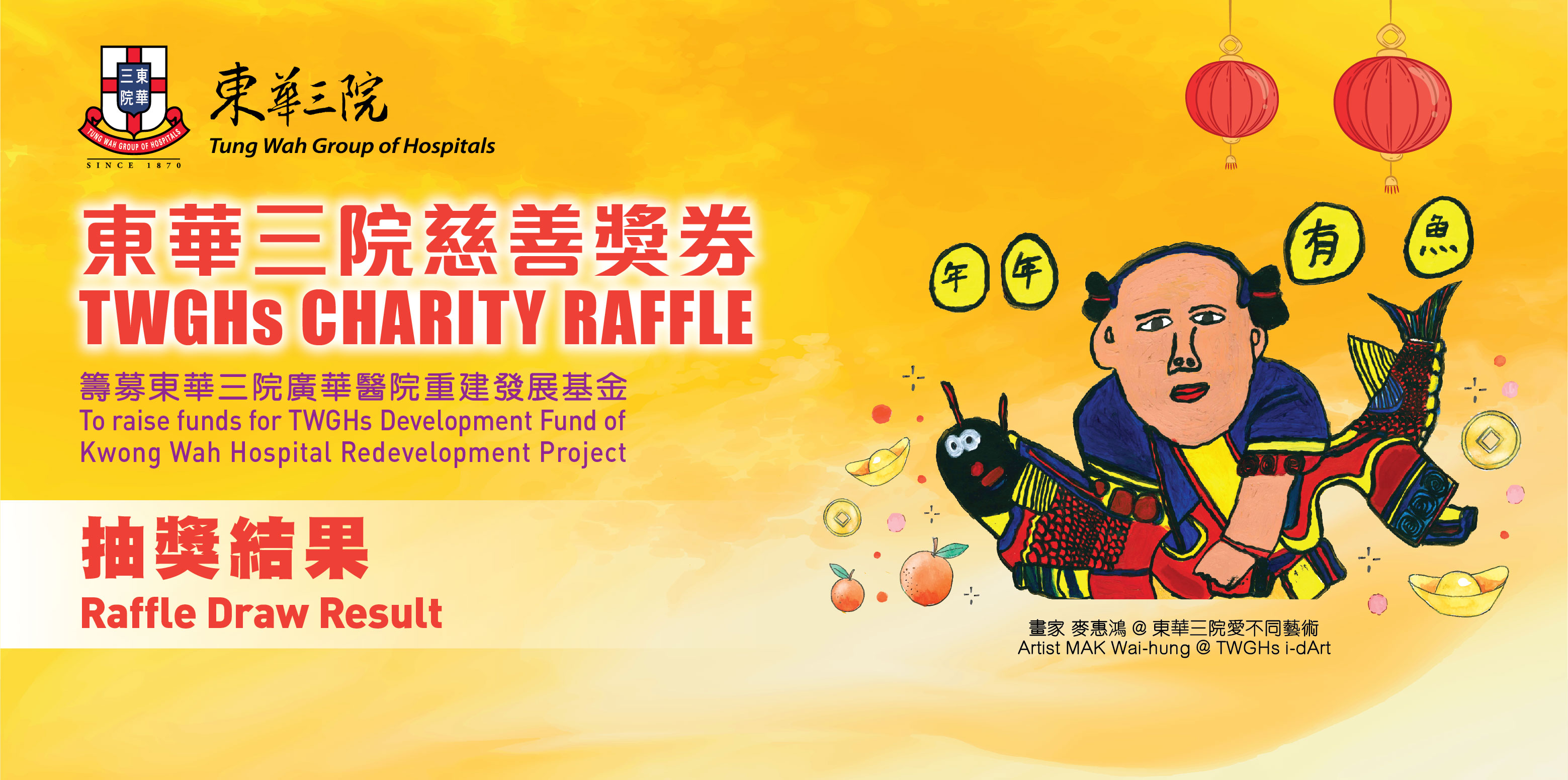 Raffle Draw of TWGHs Charity Raffle (8-3-2019) | Tung Wah Group of