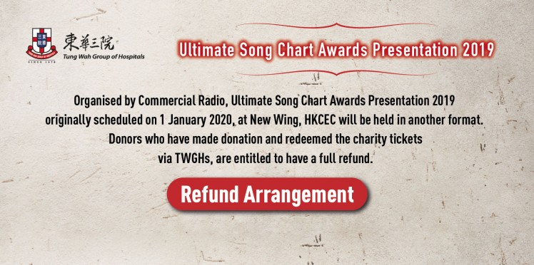 Donation for Charity Tickets of the Ultimate Song Chart Awards Presentation 2019 – [Refund arrangement of Charity Tickets]