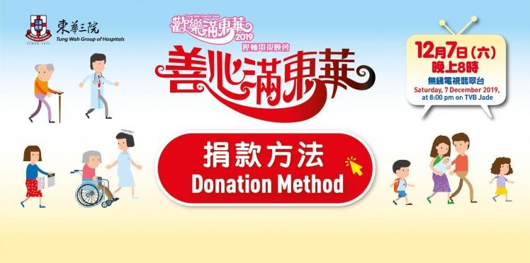 Tung Wah Charity Gala 2019 – Donation Methods