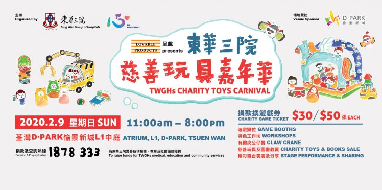 Lovable Products presents: TWGHs Charity Toys Carnival