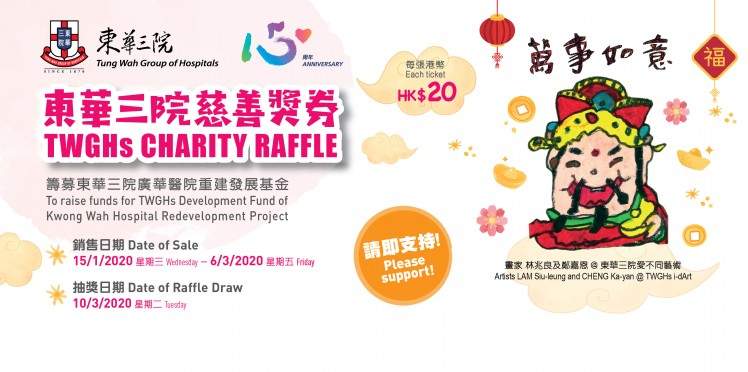 TWGHs Charity Raffle (10.3.2020)