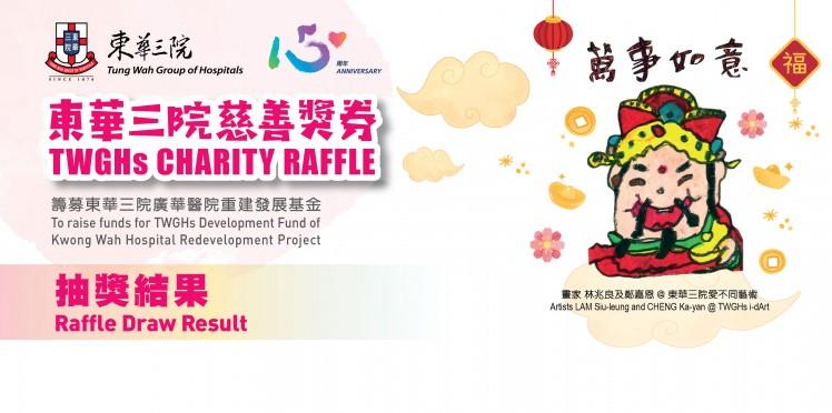 Raffle Draw of TWGHs Charity Raffle (10-3-2020)