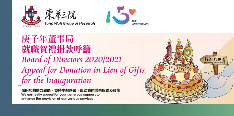 Appeal for Donation in Lieu of Gifts for the Inauguration of the Board of Directors 2020/2021