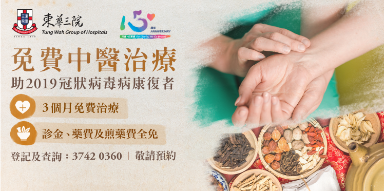 Free Chinese Medicine