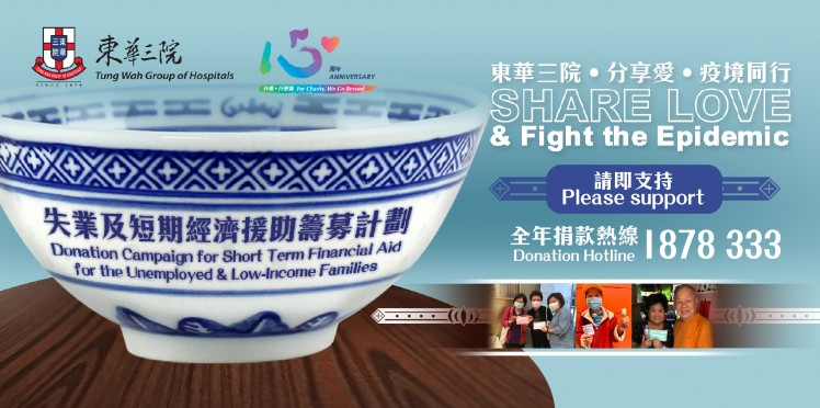 """TWGHs """"Share Love & Fight the Epidemic"""" Donation Campaign for Short Term Financial Aid"""