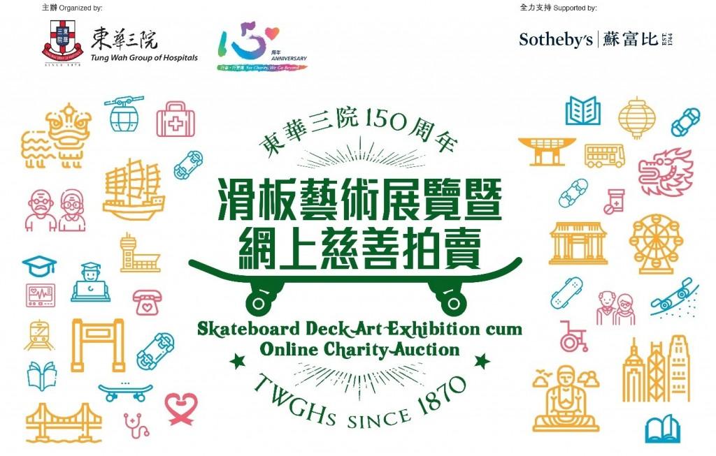TWGHs 150th Anniversary: Skateboard Deck Art Exhibition cum Online Charity Auction