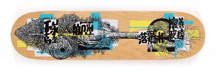 Fallen Leaves Returning to Their Roots by Wong Ting-Fung 2020, Screenprint