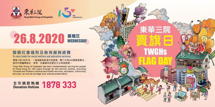 Flag Day 2020 - Promotion banner on TWGHs homepage