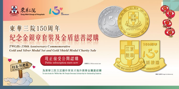 TWGHs 150th Anniversary Commemorative Gold and Silver Medal Set and Gold Shield Medal Charity Sale