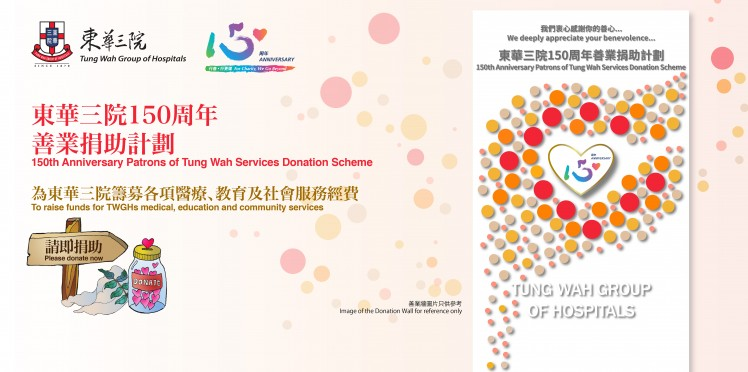 150th Anniversary Patrons of Tung Wah Services Donation Scheme