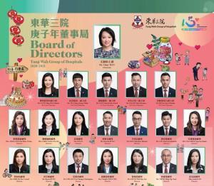 Photo 4: Tung Wah Group of Hospitals Board of Directors 2020/2021