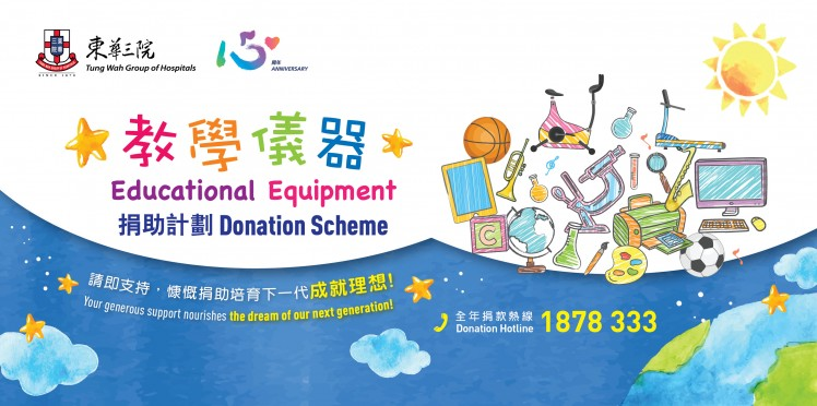 Educational Equipment Donation Scheme