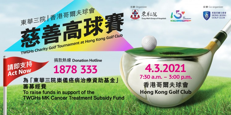 TWGHs Charity Golf Tournament at Hong Kong Golf Club