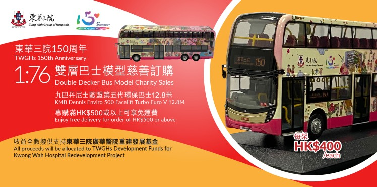 TWGHs 150th Anniversary 1:76 Double Decker Bus Model Charity Sales