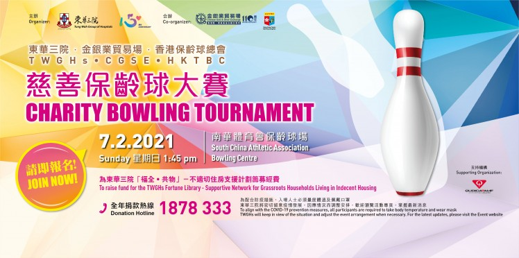 TWGHs.CGSE.HKTBC Charity Bowling Tournament (7.2.2021)