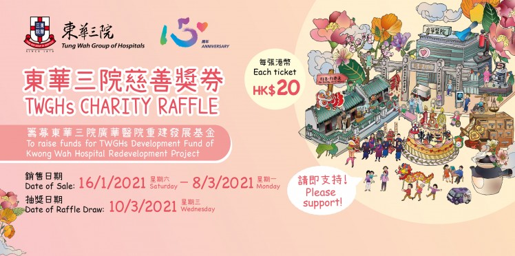 TWGHs Charity Raffle (10.3.2021)