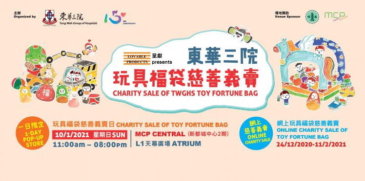 Lovable Products Presents : Charity Sale Of TWGHs Toy Fortune Bag