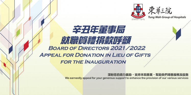 Appeal for Donation in Lieu of Gifts for the Inauguration of the Board of Directors 2021/2022