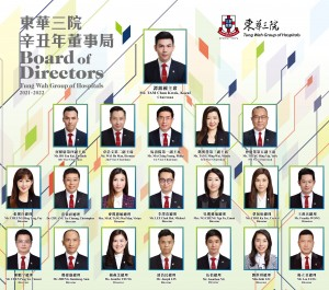 Photo 3: Tung Wah Group of Hospitals Board of Directors 2021/2022