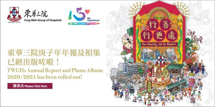 Annual Report & Photo Album 2020/2021