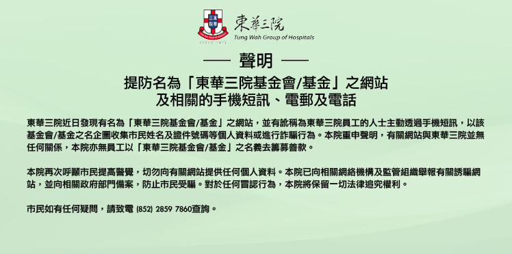 聲明 – 提防名為「東華三院基金會」之網站,切勿向其提供任何個人資料