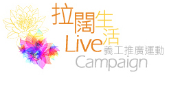 Volunteer Services - Live Camplaign