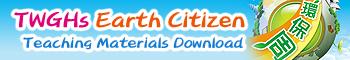 TWGHs Earth Citizen Teaching Materials Download