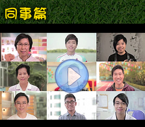短片:【寻您想‧由东华开始-同事篇】