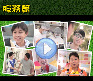 "Watch ""Join Tung Wah to fulfill your dream - from services"""