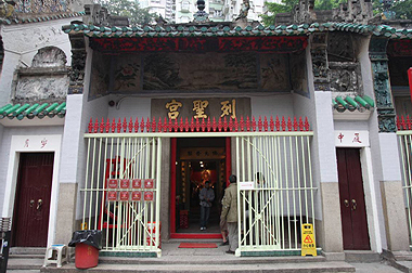 Front view of Lit Shing Kung