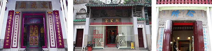 Man Mo Temple, Lit Shing Kung (列聖宮) and Kung Sor (公所)