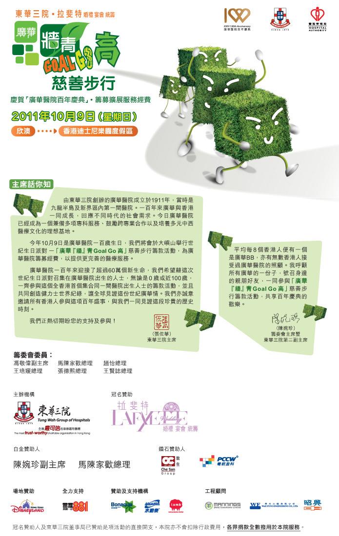 「廣華『牆』青Goal Go 高」慈善步行宣傳海報