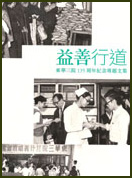 Publication of Research Project on the History of Tung Wah Group of Hospitlas. A collection of commemorative works of Tung Wah Group of Hospitals in celebration of its 135th anniversary (only available in Chinese)
