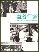 《益善行道 : 東華三院135周年紀念專題文集》