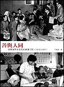 《善與人同 : 與香港同步成長的東華三院(1870-1997)》
