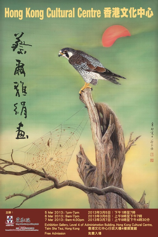 Choiyeeah Silk Painting Exhibition