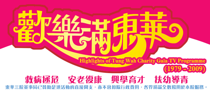 Highlights of Tung Wah Charity Gala TV Programme (1979 - 2009)