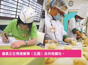 僱員正在預備餐單(左圖)及烘焙麵包